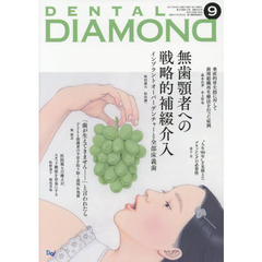 DENTAL DIAMOND Vol.42No.622(2017SEP.)