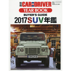 2017 YEARBOOK 最新SUV年鑑 2017年4月号