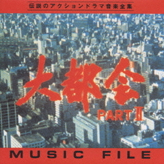 大都会PARTII MUSIC FILE