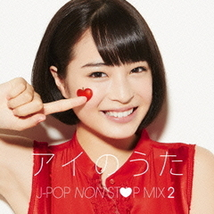 アイのうた J-POP NON STOP MIX.2 → Mixed by DJ FUMI★YEAH!