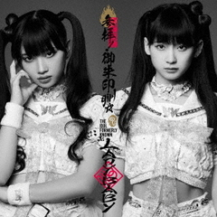 The Idol Formerly Known As LADYBABY/参拝!御朱印girl☆(初回限定盤)