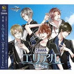 TSUKIPRO THE ANIMATION 主題歌2 SOARA「エリアル-ALIEL-」<セブンネット限定:アニメイラストブロマイド(宗司)>