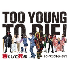 TOO YOUNG TO DIE!若くして死ぬ DVD 豪華版