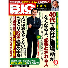 BIG tomorrow 2017年8月号