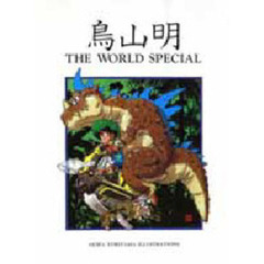 鳥山明 The world special