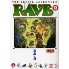 RAVE THE GROOVE ADVENTURE 13