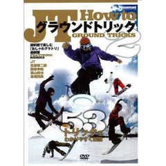 DVD JT How to グラウンド2