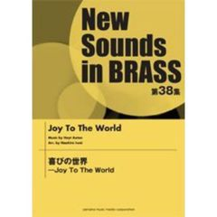 New Sounds in Brass NSB 第38集 喜びの世界 - Joy To The World