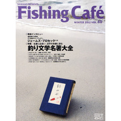 Fishing Cafe VOL.40(2012WINTER)
