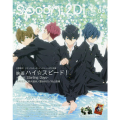 spoon.2Di vol.08