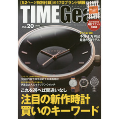 TIME Gear Vol.20