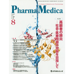 Pharma Medica Vol.35No.8(2017-8)