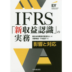 IFRS「新収益認識」の実務 (Building a better working world)