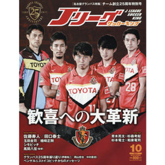 JLEAGUE SOCCER KING 2017年10月号