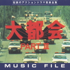 大都会PARTIII MUSIC FILE