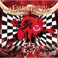 FAMILY PARTY【コドモドラゴン通常盤1:I】