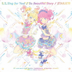 TVアニメ/データカードダス『アイカツスターズ!』新OP/EDテーマ「1,2,Sing for You!/So Beautiful Story」