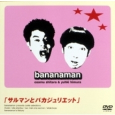 バナナマン/bananaman live THE best
