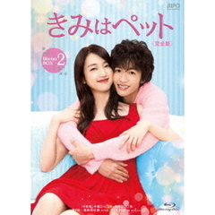 きみはペット <完全版> Blu-ray BOX 2(Blu-ray Disc)