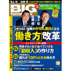 BIG tomorrow 2017年10月号