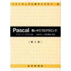 Pascal思いやりプログラミング