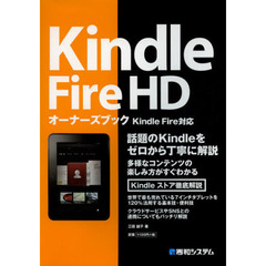 Kindle Fire HDオーナーズブック
