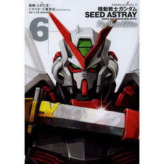 機動戦士ガンダムSEED ASTRAY Re:Master Edition 6