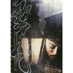 DVD 鉈切り丸