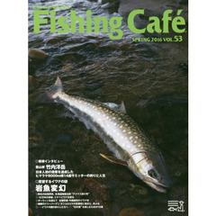 Fishing Cafe VOL.53(2016SPRING)