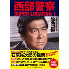 西部警察SUPER LOCATION 1