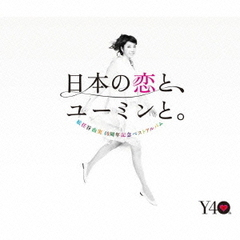 日本の恋と、ユーミンと。 The Best Of Yumi Matsutoya 40th Anniversary