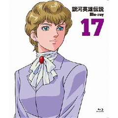 銀河英雄伝説 Blu-ray Vol.17(Blu-ray Disc)