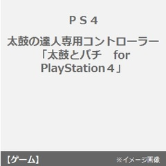 PS4 太鼓の達人専用コントローラー 「太鼓とバチ for PlayStation4」