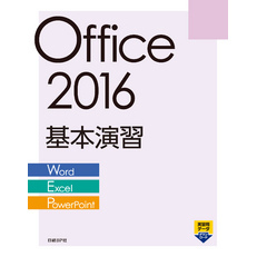 Office 2016 基本演習[Word/Excel/PowerPoint]