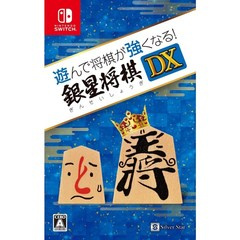 Switch 遊んで将棋が強くなる!銀星将棋DX