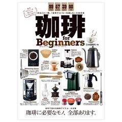 珈琲 for Beginners