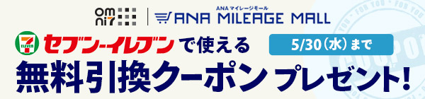 ANA×オムニ7会員様限定キャンペーン【第1弾】