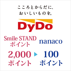 DyDo Smile STANDポイント