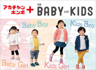 FOR BABY and KIDS 3月号