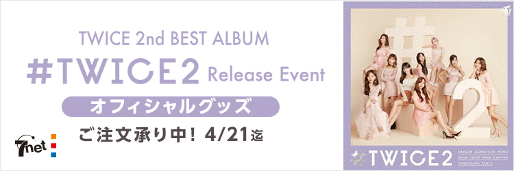 TWICE 2nd BEST ALBUM #TWICE2 Release Event オフィシャルグッズ ご注文承り中!4/21迄