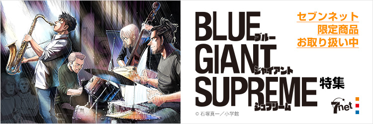 BLUE GIANT SUPREME特集