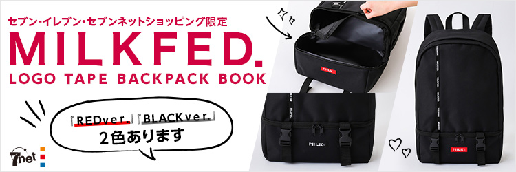 <セブン‐イレブン/セブンネットショッピング限定デザイン>MILKFED. LOGO TAPE BACKPACK BOOK