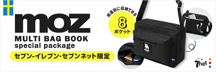 moz MULTI BAG BOOK special package
