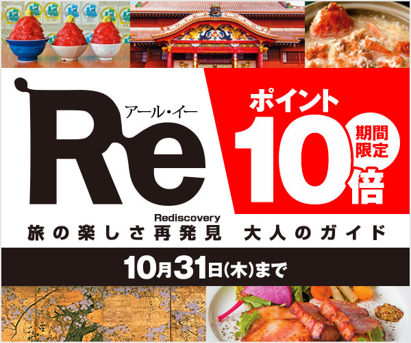 Re(10/31)
