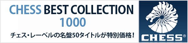 CHESS BEST COLLECTION 1000