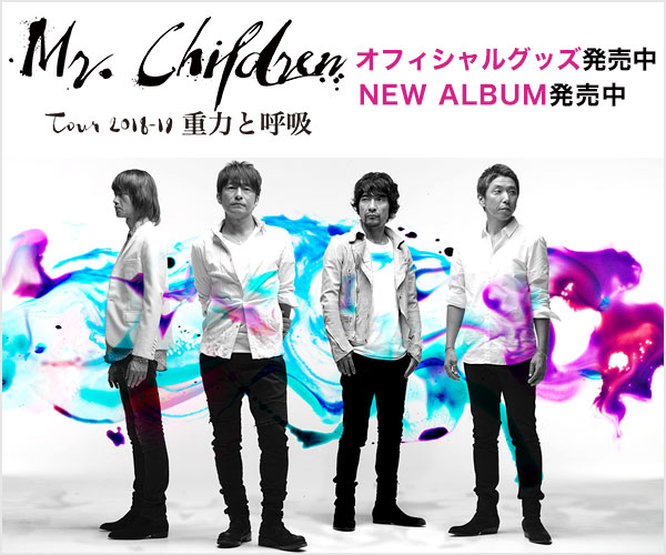 Mr.Children Tour2018-19 ツアーグッズ