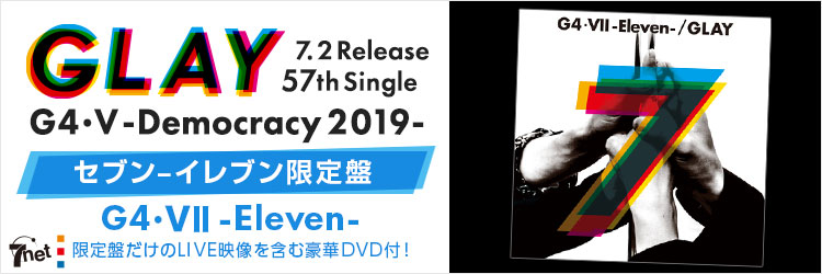 <セブン−イレブン限定盤>57th Single 『G4・Ⅴ-Democracy 2019-』