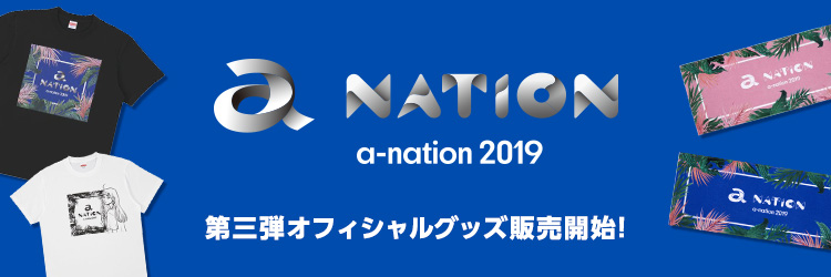 a-nation2019公式グッズ(第三弾)