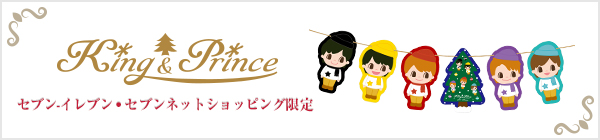 King & Princeグッズ