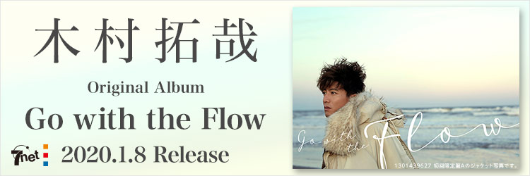 木村拓哉/Go with the Flow